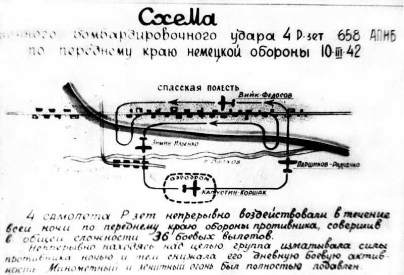 10.03.1942-1.jpg