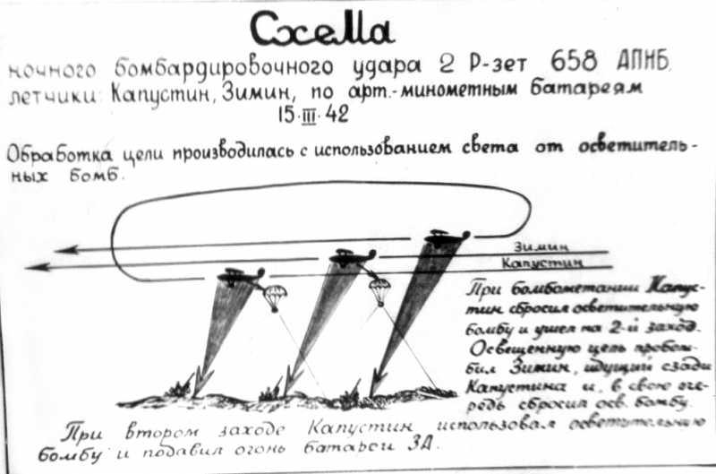 15.03.1942-1.jpg