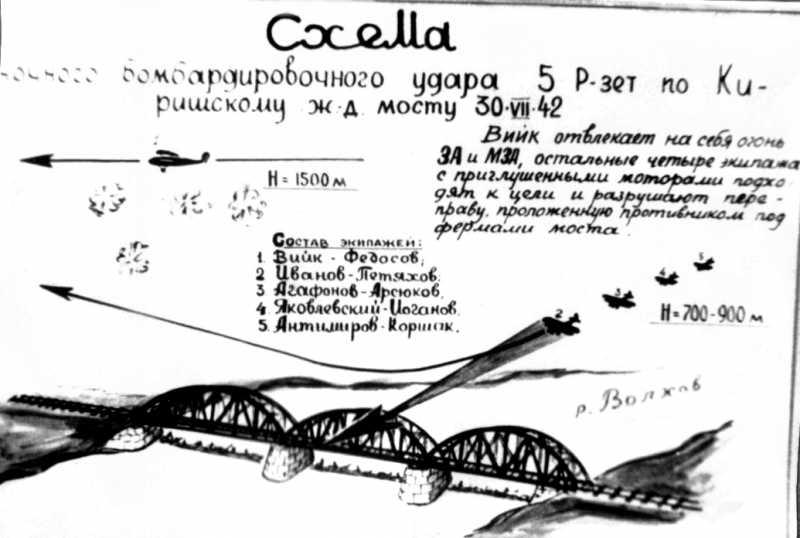 30.07.1942-1.jpg